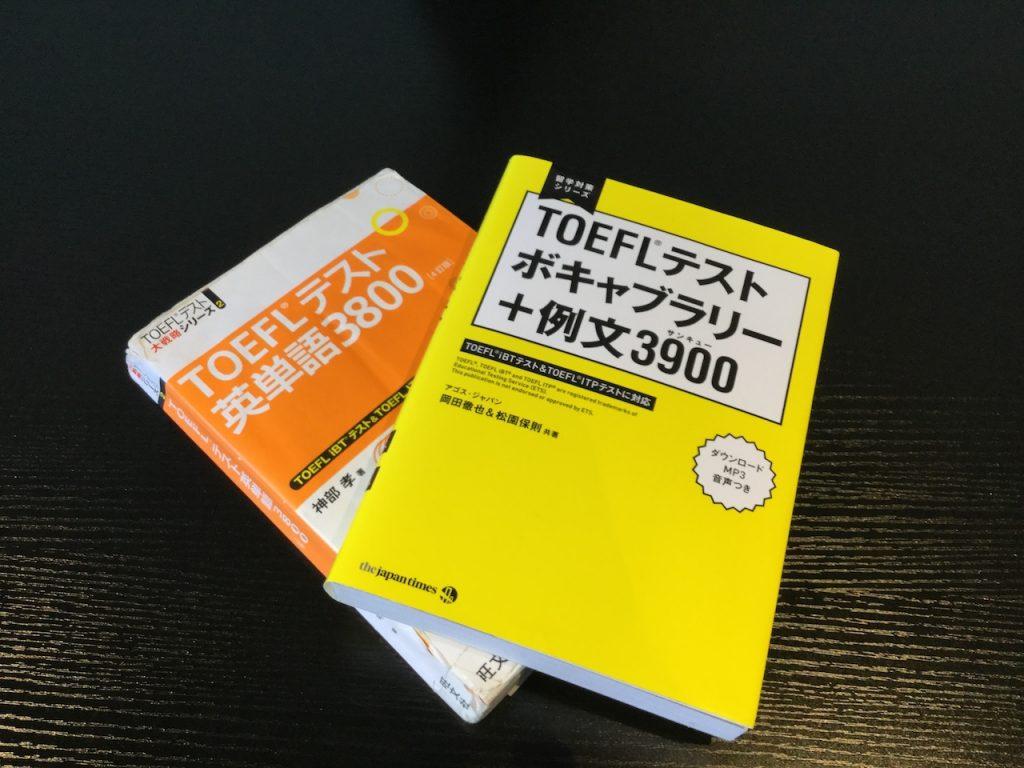 Toefl 英 単語 3800