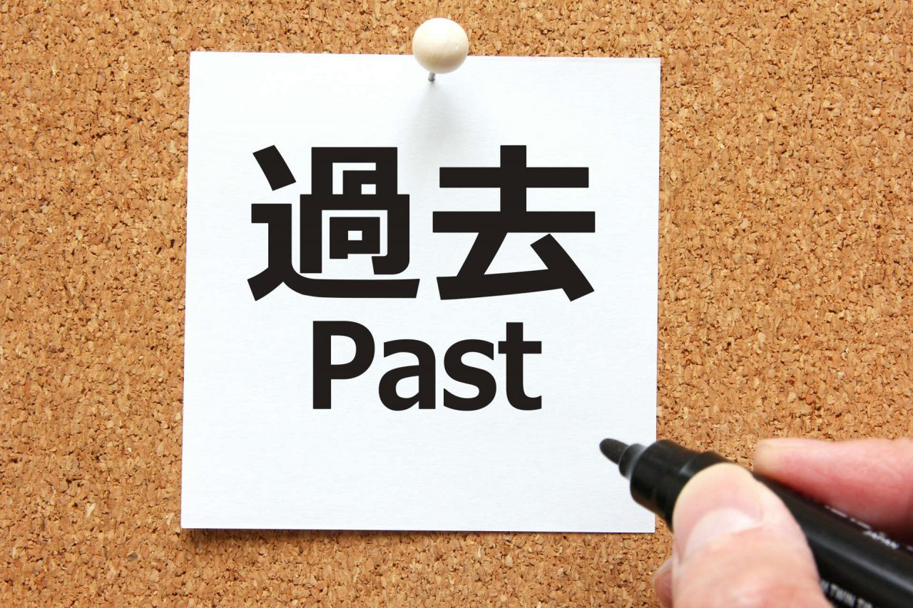 過去形・現在完了形・過去完了形の違いは? 時制のイメージをつかもう ...