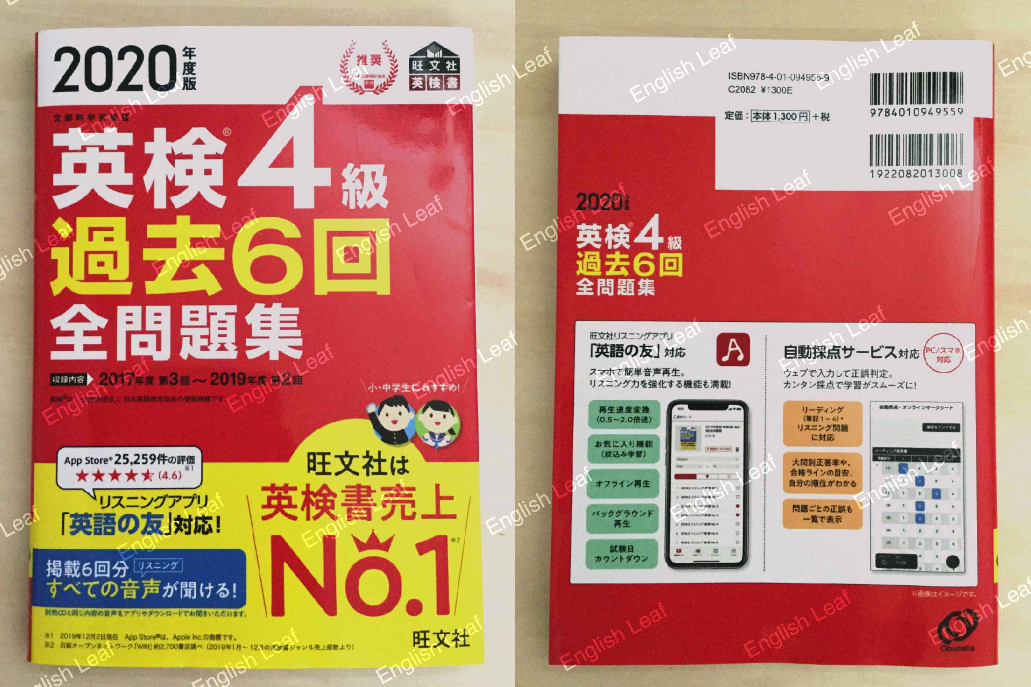 4 問 級 検 英 過去 「英検リスニングマスター 5級4級」をApp
